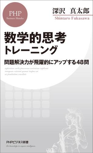 数学的思考トレーニング / 深沢真太郎