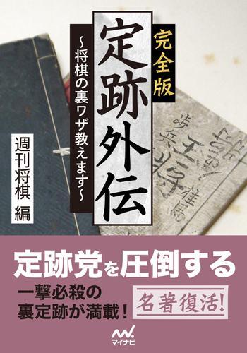 完全版 定跡外伝 ~将棋の裏ワザ教えます~ / 週刊将棋