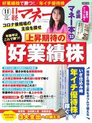 日経マネー (2021年11月号) / 日経BP