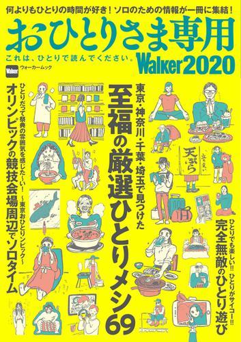 おひとりさま専用Walker2020 これは、ひとりで読んでください。 / TokyoWalker編集部