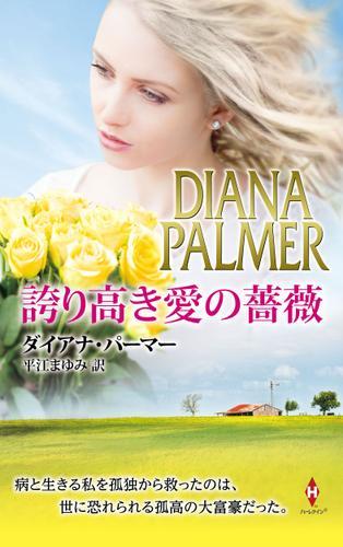 誇り高き愛の薔薇 / ダイアナ・パーマー