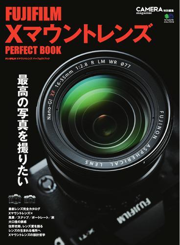 CAMERA magazine特別編集シリーズ (FUJIFILM Xマウントレンズ パーフェクトブック) / エイ出版社