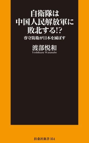 自衛隊は中国人民解放軍に敗北する!?――専守防衛が日本を滅ぼす / 渡部悦和
