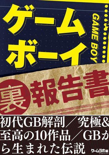 ゲームボーイ(裏)報告書 / 三才ブックス
