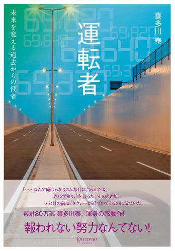運転者 未来を変える過去からの使者 / 喜多川 泰
