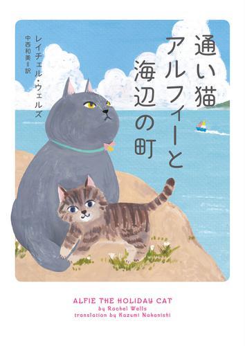 通い猫アルフィーと海辺の町 / レイチェル・ウェルズ