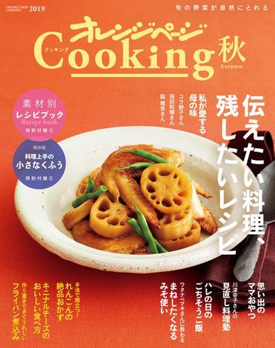 2019オレンジページCooking秋 / オレンジページ