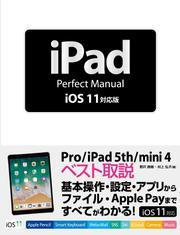 iPad Perfect Manual iOS 11対応版