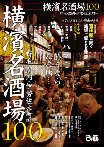 横濱名酒場100 / ぴあレジャーMOOKS編集部