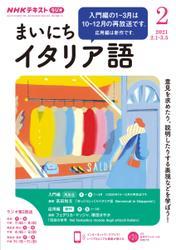 NHKラジオ まいにちイタリア語 (2021年2月号) / NHK出版