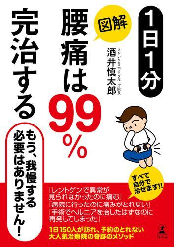 1日1分 図解 腰痛は99%完治する / 酒井慎太郎