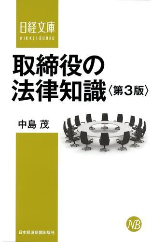 取締役の法律知識(第3版) / 中島茂