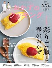 おかずのクッキング233号(2021年4月/5月号) / テレビ朝日