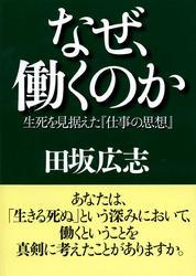 なぜ、働くのか 生死を見据えた『仕事の思想』 / 田坂広志