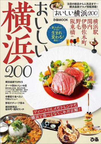 おいしい横浜200 / ぴあレジャーMOOKS編集部