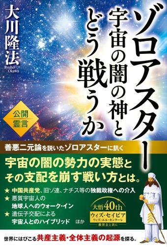 ゾロアスター 宇宙の闇の神とどう戦うか / 大川隆法