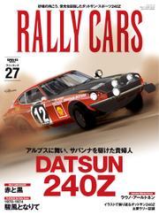 RALLY CARS (Vol.27) / 三栄