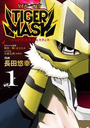 TIGER MASK -シャドウ・オブ・ジャスティス- 1巻