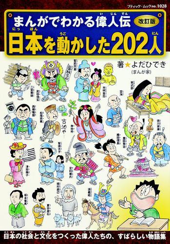 改訂版まんがでわかる偉人伝 日本を動かした202人 / よだひでき