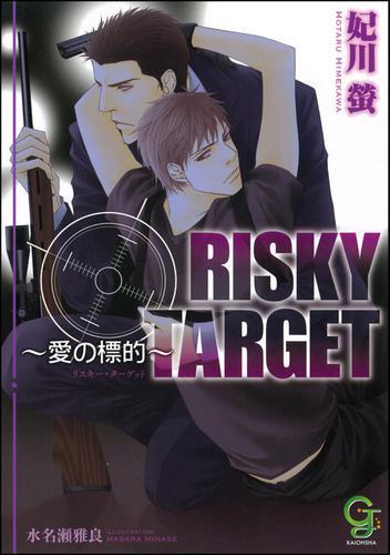 RISKY TARGET ~愛の標的~【イラスト入り】 / 妃川螢