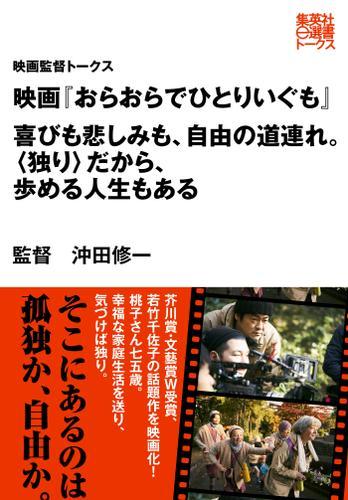 映画『おらおらでひとりいぐも』 喜びも悲しみも、自由の道連れ。〈独り〉だから、歩める人生もある(映画監督トークス) / 沖田修一