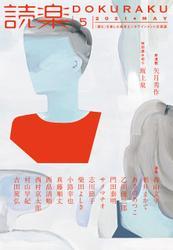 読楽2021年5月号 / 青山文平