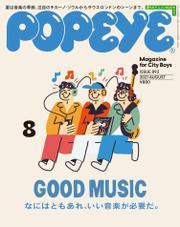 POPEYE(ポパイ) 2021年 8月号 [なにはともあれ、いい音楽が必要だ。] / ポパイ編集部