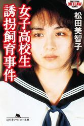 女子高校生誘拐飼育事件 / 松田美智子