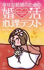 幸せな結婚のための婚活心理テスト(電子書籍限定スペシャル版) / 前田京子