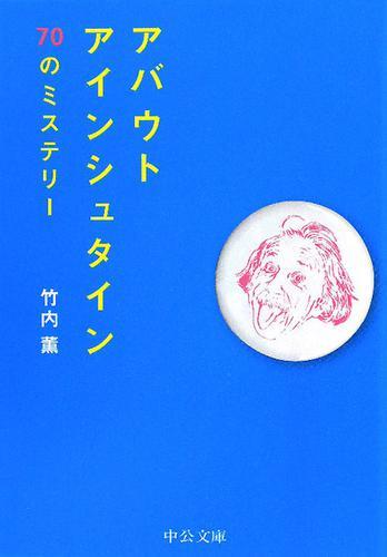 アバウト アインシュタイン 70のミステリー / 竹内薫