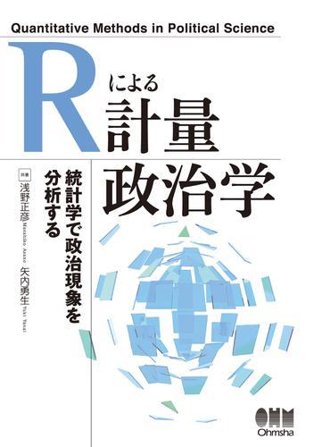Rによる計量政治学 / 浅野正彦