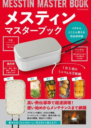 メスティンマスターブック / メスティンマスターブック編集部