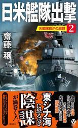 日米艦隊出撃(2) 尖閣諸島沖の激闘