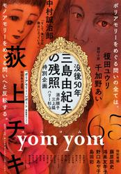 yom yom vol.65(2020年12月号) / ハリー杉山