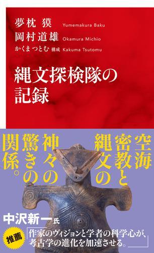 縄文探検隊の記録(インターナショナル新書) / 夢枕獏