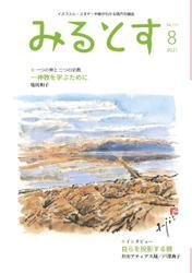 みるとす(MYRTOS) (8月(177)号 ) / ミルトス