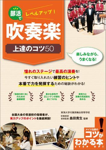 部活でレベルアップ!吹奏楽 上達のコツ50 / 畠田貴生