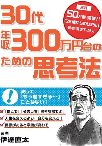30代年収300万円台のための思考法 / 伊達直太