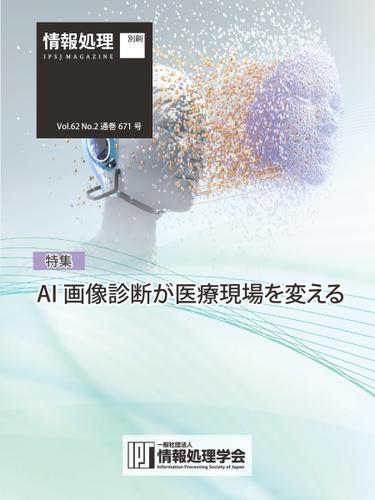 情報処理2021年2月号別刷「《特集》AI 画像診断が医療現場を変える」 (2021/01/15) / 情報処理学会