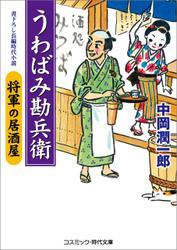うわばみ勘兵衛 将軍の居酒屋 / 中岡潤一郎
