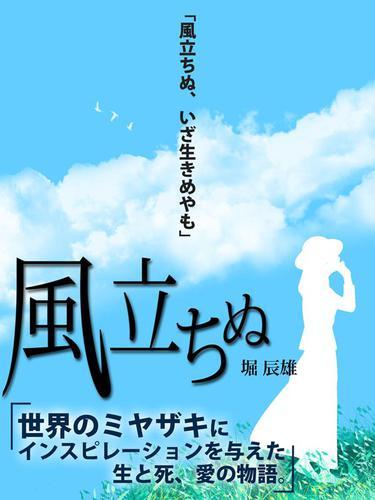 絶対読むべき名作 風立ちぬ / 堀辰雄
