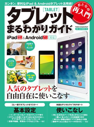 おとなの再入門 タブレットまるわかりガイド iPad&Android対応 / コスモメディ
