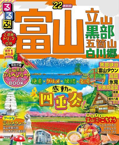 るるぶ富山 立山 黒部 五箇山 白川郷'22 / JTBパブリッシング