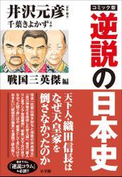 【カラー】コミック版 逆説の日本史 戦国三英傑編 / 井沢元彦