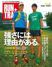RUN+TRAIL (Vol.21)