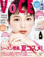 VOCE (ヴォーチェ) 2021年 6月号 / VOCE編集部