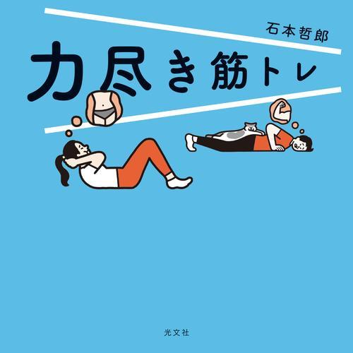 力尽き筋トレ / 石本哲郎