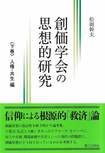 創価学会の思想的研究:〈下巻〉 人権・共生 編 / 松岡幹夫