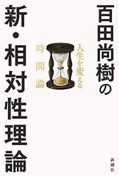 百田尚樹の新・相対性理論―人生を変える時間論― / 百田尚樹