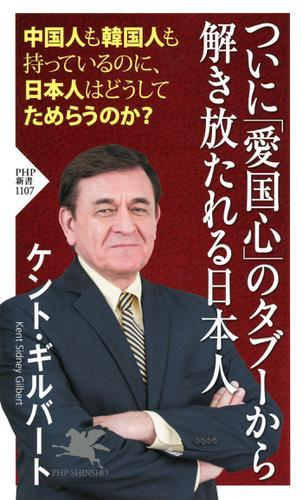 ついに「愛国心」のタブーから解き放たれる日本人 / ケント・ギルバート